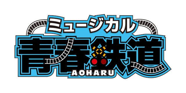 「鉄ミュ」3度目の出発進行!ミュージカル『青春-AOHARU-鉄道』2018年5月上演決定