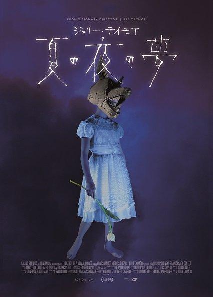 キャサリン・ハンター×ジュリー・テイモア『夏の夜の夢』がビデオ化!発売記念上映も