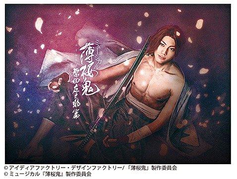ミュージカル『薄桜鬼』