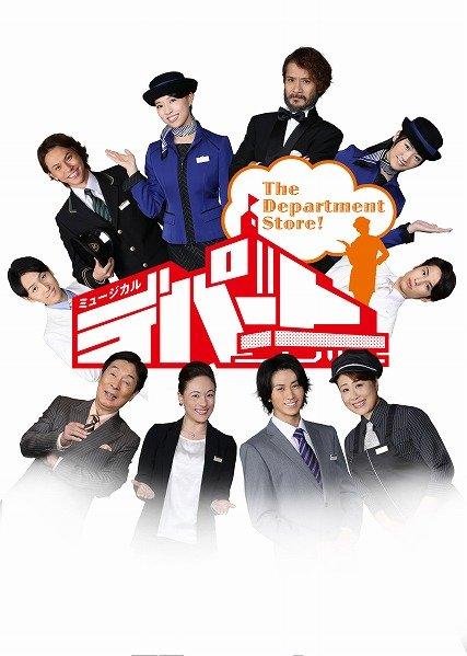 原田優一が演出!オリジナルミュージカル『デパート!』に愛加あゆ、太田基裕、前島亜美らが出演