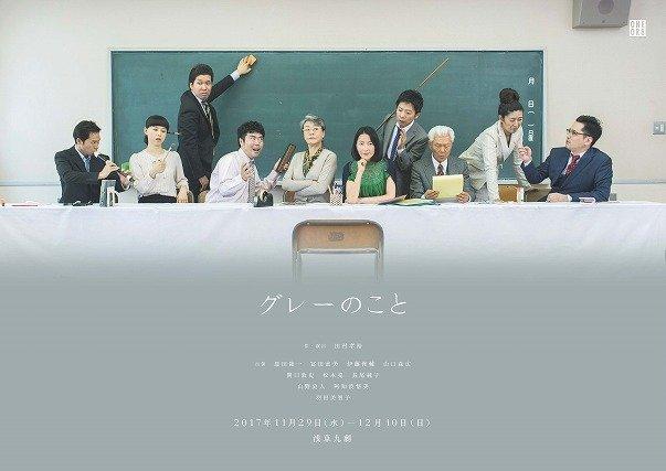 羽田美智子が12年ぶりの舞台でONEOR8と初タッグ!新作舞台『グレーのこと』上演
