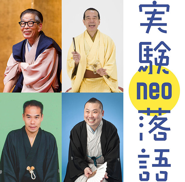 林家木久扇らが『実験落語neo~シブヤ炎上2017 晩秋~』に参戦!11月開催