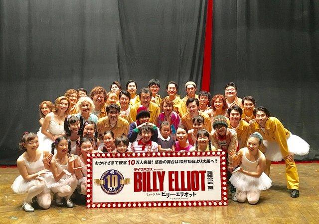 ミュージカル『ビリー・エリオット~リトル・ダンサー~』観客動員10万人を突破!前田晴翔、吉田鋼太郎、柚希礼音よりコメント到着