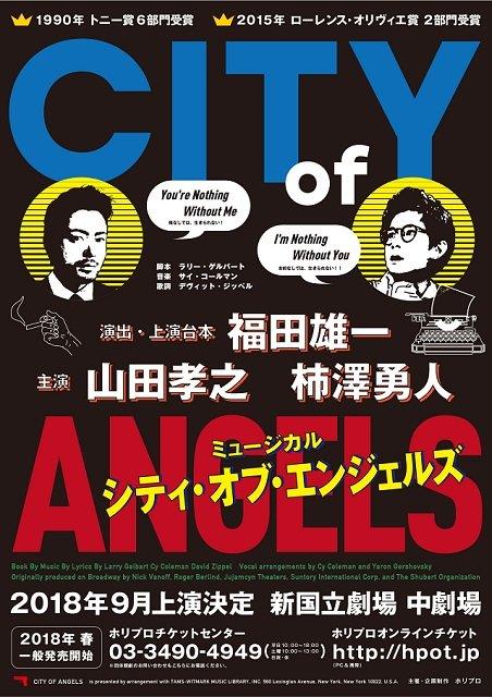 ミュージカル・コメディ『シティ・オブ・エンジェルズ』チラシ