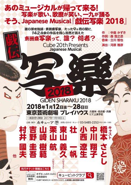 『戯伝写楽 2018』チラシ