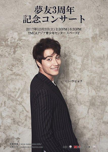 韓国ミュージカル界で大ブレイクしたミン・ウヒョクが「夢友 3rd Anniversary Concert」に!MCはコン・テユ