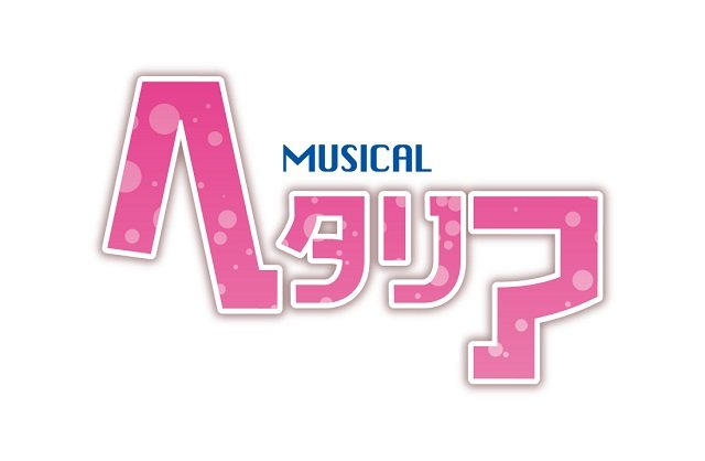 ミュージカル「ヘタリア」FINAL LIVEは幕張メッセで2Days!DVDのアニメイト特典&キャンペーン詳細も