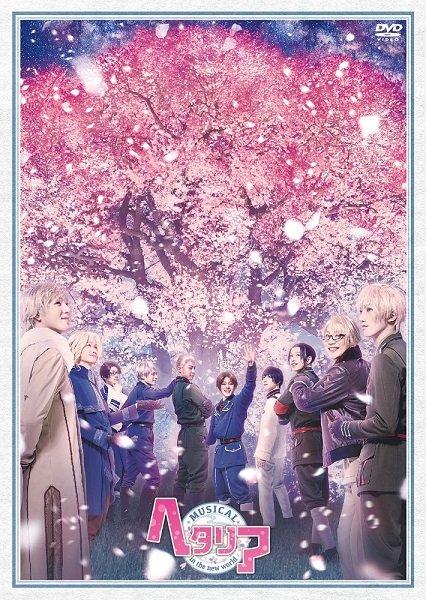 ミュージカル「ヘタリア~in the new world~」DVD
