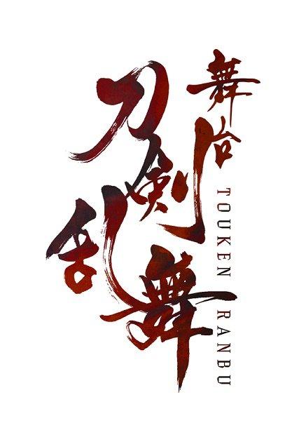 舞台『刀剣乱舞』ジョ伝(仮)の公演日程&会場発表!東京公演は刀ステ初のTOKYO DOME CITY HALLで