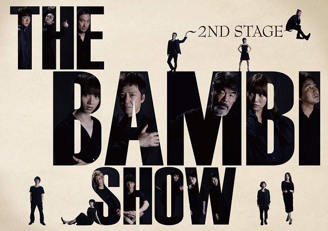 増本庄一郎×板尾創路のコント+プレイ『THE BAMBI SHOW』第2弾に植田圭輔、冨森ジャスティンら