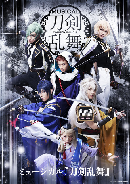 ミュージカル『刀剣乱舞』新作のタイトルは「つはものどもがゆめのあと」真剣乱舞祭の中国公演も決定