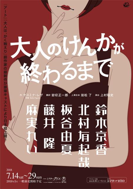 鈴木京香、北村有起哉らで苦味のある大人のコメディ『大人のけんかが終わるまで』上演決定