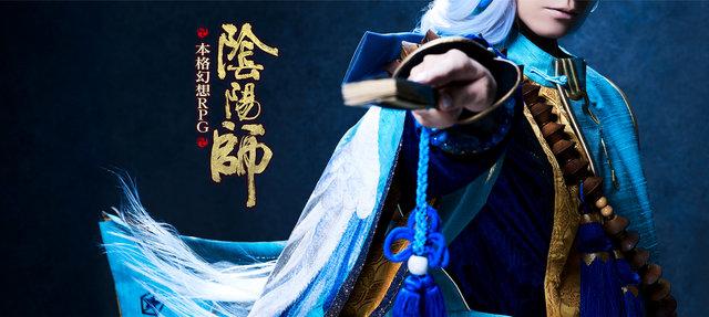 本格幻想RPG「陰陽師」原作ゲーム会社とネルケプランニングがタッグを組み中国で舞台化!