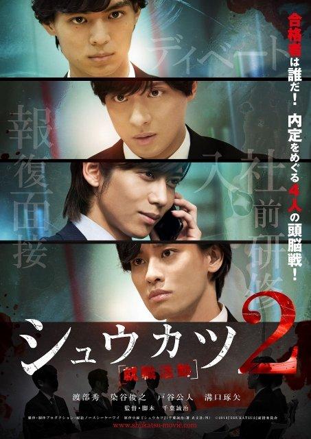 来春公開の映画『シュウカツ2』に渡部秀、染谷俊之、戸谷公人、溝口琢矢