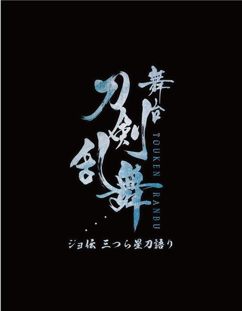 舞台『刀剣乱舞』新作、タイトルは「ジョ伝 三つら星刀語り」新刀剣男士のキャスト&小田原城公演を発表