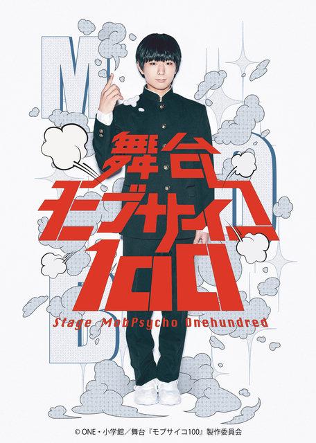 モブ役はアニメ版声優の伊藤節生!『モブサイコ100』川尻恵太の脚本・演出で舞台化