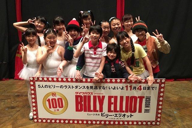 ミュージカル『ビリー・エリオット』100回公演達成!SPカーテンコールで益岡徹「奇跡の舞台に立たせていただいている」