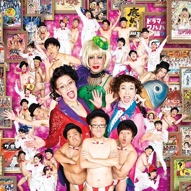 """""""看板女優""""久本雅美が笑いあり涙ありで解説!「ワハハ本舗」1990年代からの全体公演をWOWOWで14本一挙放送"""