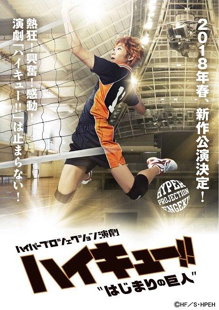 ハイパープロジェクション演劇「ハイキュー!!」須賀健太主演で2018年春に新作!サブタイトルは〝はじまりの巨人〞