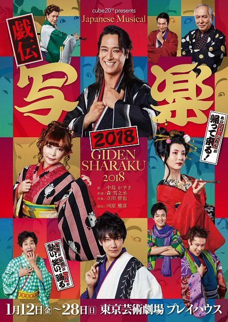 『戯伝写楽 2018』メインビジュアル公開!橋本さとし、小西遼生、中川翔子らが粋な着物姿で江戸を彩る