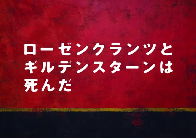 『ローゼンクランツとギルデンスターンは死んだ』ロゴ