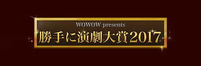 「WOWOW~勝手に演劇大賞2017~」今年も開催!「グリーン&ブラックス」井上芳雄らからおすすめ作品コメントも