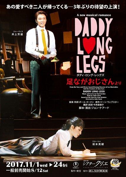 『ダディ・ロング・レッグズ~足ながおじさんより~』_9