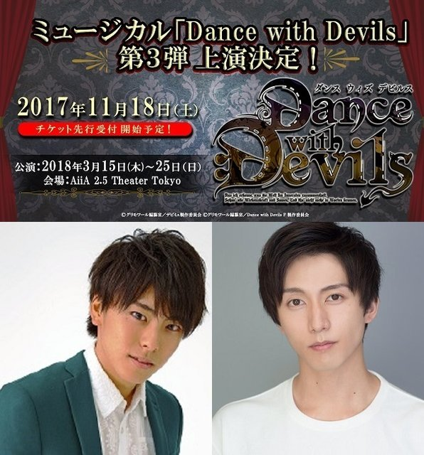 ミュージカル『Dance with Devils』第3弾の上演決定!新キャストに高野洸と山崎晶吾