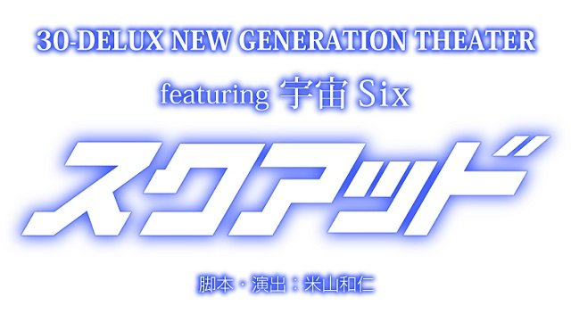 30-DELUXの15周年はジャニーズJr.「宇宙Six」とコラボ!『スクアッド』上演決定