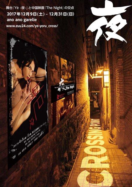 北村諒、松村龍之介らが出演した舞台『Ye-夜-』と原作映画『The Night』のコラボ展が12月に開催