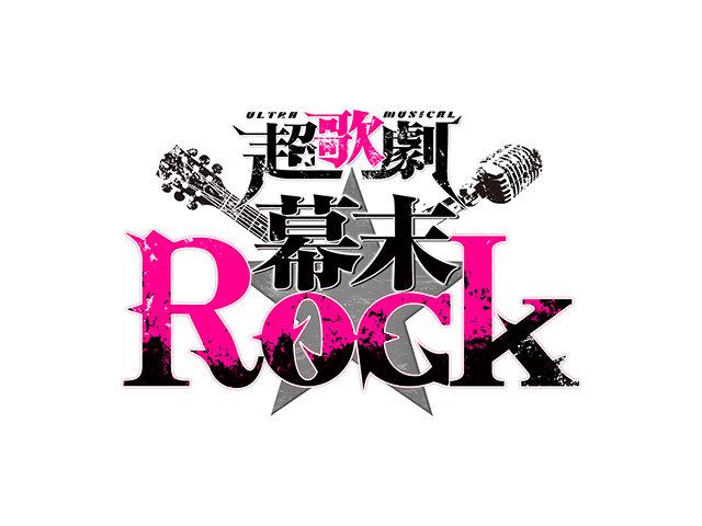 超歌劇『幕末Rock』シリーズ楽曲が11月15日より配信スタート!