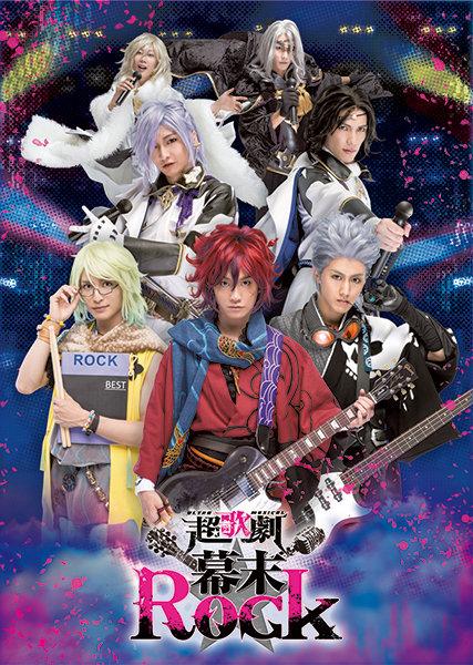 『幕末Rock』_2.jpg