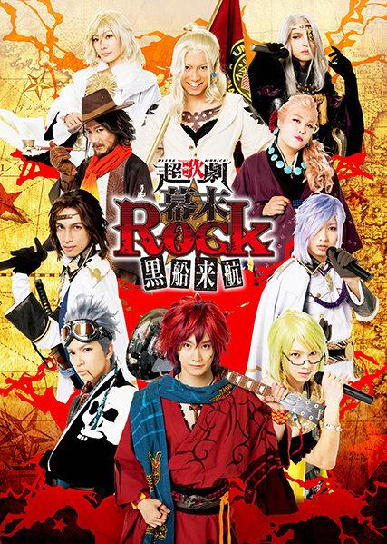 『幕末Rock』_4.jpg