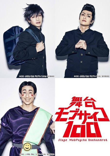 舞台『モブサイコ100』松本岳、木戸邑弥、なたぎ武のキャラクタービジュアル公開