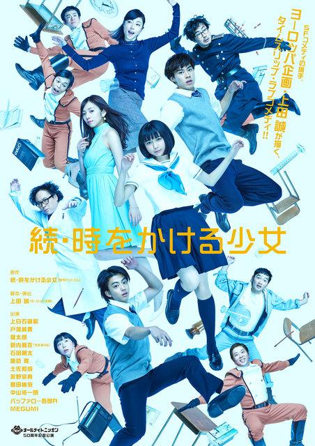 上田誠の脚本・演出で初舞台化を果たす『続・時をかける少女』上白石萌歌に続き、戸塚純貴ら全キャストを発表!