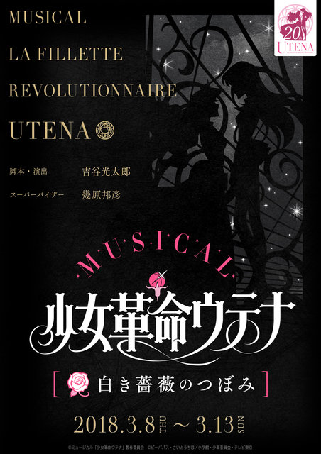 20周年記念「少女革命ウテナ」を吉谷光太郎がミュージカル化!幾原邦彦もスーパーバイザーとして参加