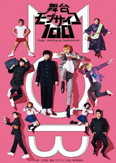 メインキャラクターたちが集結!舞台『モブサイコ100』メインビジュアル公開