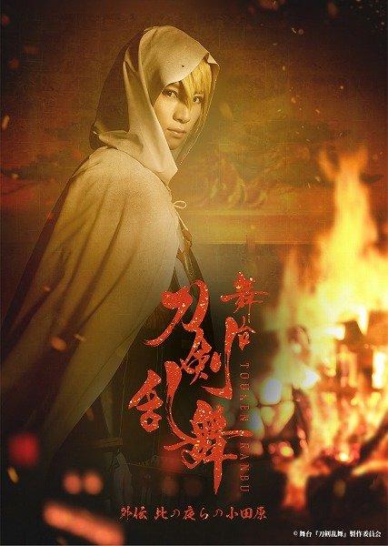 舞台『刀剣乱舞』小田原城特別公演のタイトル&キービジュアル公開!歴史上の人物キャストも登場