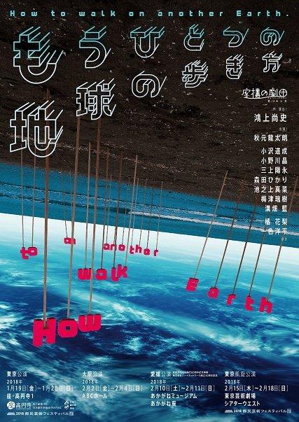 「虚構の劇団」結成10周年!鴻上尚史2年ぶりの新作『もうひとつの地球の歩き方』を上演
