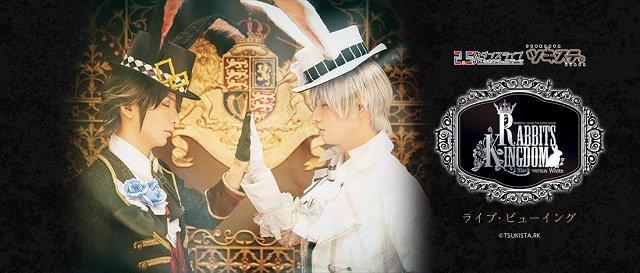 「ツキステ。」第5幕『Rabbits Kingdom』ライブ・ビューイング開催決定