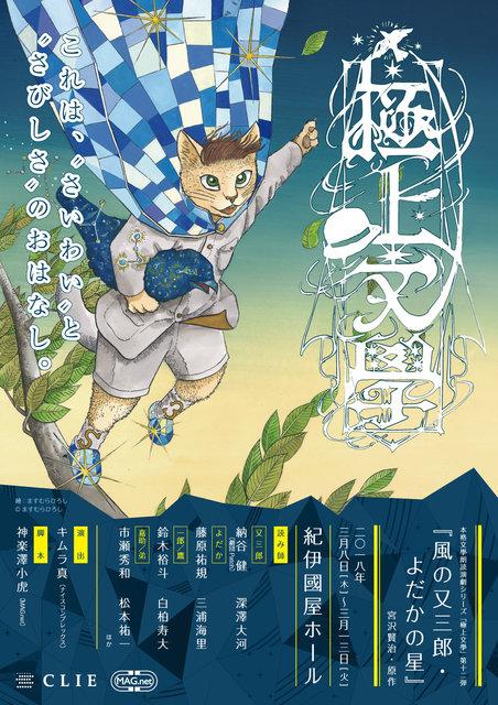 極上文學『風の又三郎・よだかの星』公演ビジュアル
