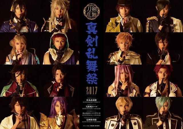 ミュージカル『刀剣乱舞』~真剣乱舞祭2017~刀剣男士16振りが唇に指を添えるメインビジュアルを公開
