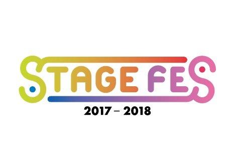 ライブイベント「STAGE FES 2017」ライブ・ビューイング実施!カウントダウンも完全生中継