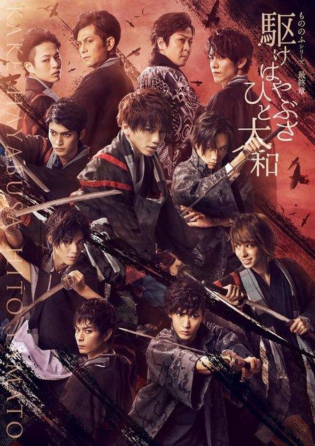 『駆けはやぶさ ひと大和』花村想太らが演じる11名の男の生き様が焼きつくビジュアルを公開
