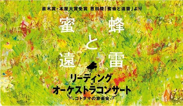 恩田陸の「蜜蜂と遠雷」がA.B.C-Z橋本良亮、家入レオらでリーディング・オーケストラコンサートに