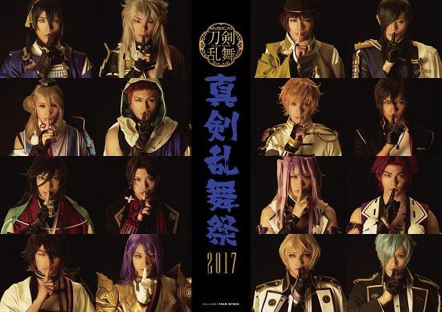 ミュージカル『刀剣乱舞』 ~真剣乱舞祭2017~メインビジュアル