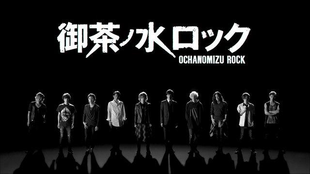 TVドラマ『御茶ノ水ロック』主題歌がMY FIRST STORYの書下ろし楽曲に決定