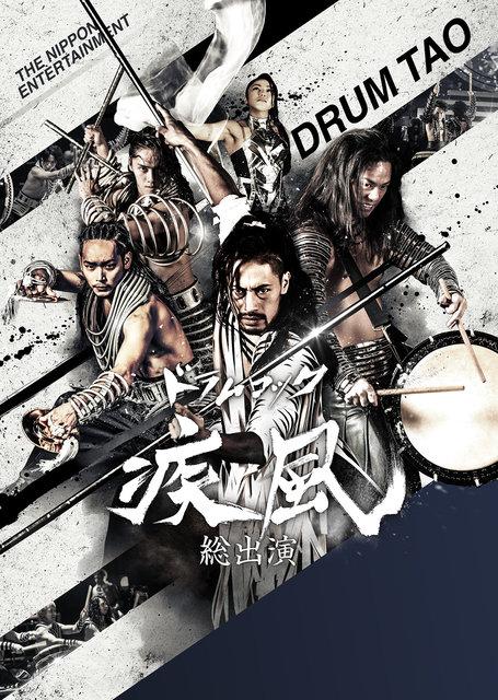 DRUM TAO凱旋公演