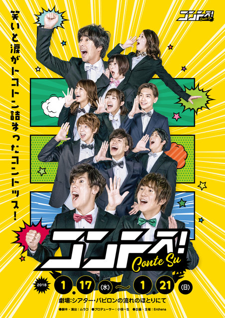 鷹松宏一、緑川睦、竹田亮、橘龍丸らで笑いと涙がトコトン詰まった舞台『コントス!』上演