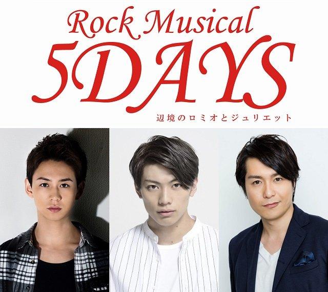 東啓介、石丸さち子のオリジナルミュージカルで主演!『5DAYS』共演に柳下大、大山真志ら